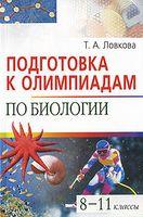 Подготовка к олимпиадам по биологии. 8-11 классы