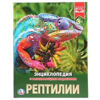 Энциклопедия с развивающими заданиями. Рептилии