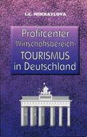 Экономика туризма в Германии