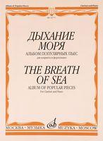 Дыхание моря. Альбом популярных пьес для кларнета и фортепиано