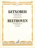 Бетховен. Соната № 8 (Патетическая) для фортепиано