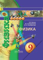 Физика. 9 класс (+ DVD)