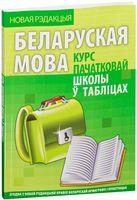 Беларуская мова. Курс пачатковай школы ў таблiцах