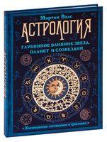 Астрология. Глубинное влияние звезд, планет и созвездий. Космограмма: составление и трактовка
