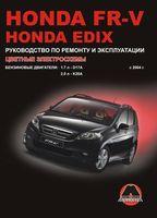 Honda FR-V / Edix с 2004 г. Руководство по ремонту и эксплуатации