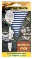 """Ложка чайная металлическая на открытке """"Настоящий мужик"""" (13,7 см)"""