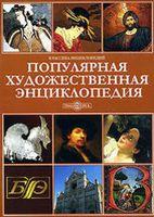 Популярная художественная энциклопедия