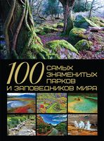 100 самых знаменитых парков и заповедников мира
