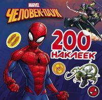 Человек-Паук. 200 наклеек