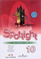 Spotlight. Английский язык. 10 класс. Рабочая тетрадь. Базовый уровень