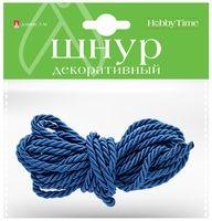 Шнур декоративный (синий; 3 м)