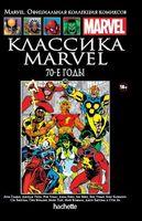 Marvel. Официальная коллекция комиксов. Том 116. Классика Marvel. 70-е годы