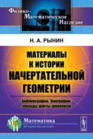 Материалы к истории начертательной геометрии