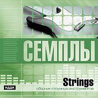 Семплы. Strings. Сборник струнных инструментов