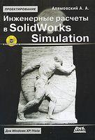 Инженерные расчеты в SolidWorks Simulation (+ DVD)