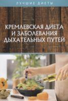 Кремлевская диета и заболевания дыхательных путей (м)
