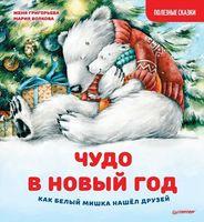 Чудо в Новый год. Как Белый Мишка нашёл друзей