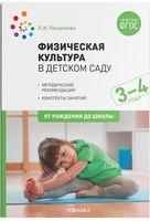 Физическая культура в детском саду. 3-4 года. Конспекты занятий. ФГОС