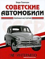 Советские автомобили. Полная история