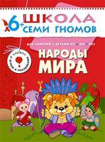 Народы мира. Для занятий с детьми 6-7 лет