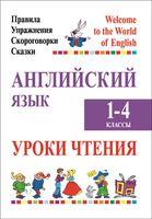 Английский язык. Уроки чтения. 1-4 классы. Правила, упражнения, скороговорки, сказки