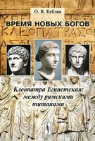 Время новых богов. Клеопатра Египетская: между римскими титанами
