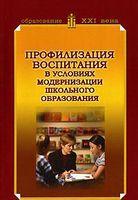 Профилизация воспитания в условиях модернизации школьного образования