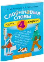Слоўнікавыя словы. 4 клас. Карткі-заданні