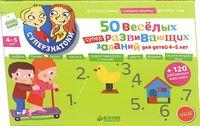 50 веселых суперразвивающих заданий для детей 4-5 лет (+120 забавных наклеек)
