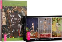 "Таро ""Театр кукол"". 7 дней магии (комплект из 2 книг + колода из 80 карт)"