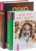 Книга тайн. Меня зовут Вит Мано. Тайна тайн (комплект из 3-х книг)