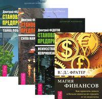 Магия финансов. Становление предпринимателя. Книги 1-3 (комплект из 4-х книг)