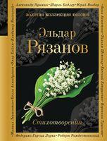 Эльдар Рязанов. Стихотворения