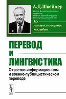 Перевод и лингвистика. О газетно-информационном и военно-публицистическом переводе