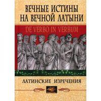 Вечные истины на вечной латыни. De verbo in verbum. Латинские изречения