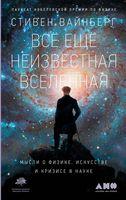 Всё ещё неизвестная Вселенная