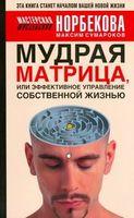 Мудрая матрица, или Эффективное управление собственной жизнью (м)
