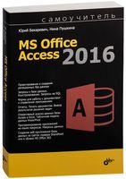 Самоучитель MS Office Access 2016