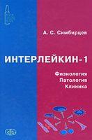 Интерлейкин-1. Физиология. Патология. Клиника