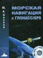 Морская навигация с ГЛОНАСС/GPS (+ CD)