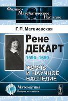 Рене Декарт (1596-1650). Жизнь и научное наследие