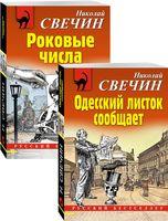 Преступления старого века. Комплект из 2 книг