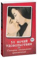 50 ночей удовольствия. Сценарии сексуальных приключений