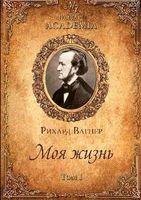 Р. Вагнер. Моя жизнь. В 2 томах. Том 1