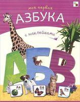 Моя первая азбука с наклейками