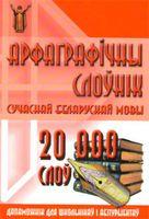 Арфаграфiчны слоўнiк сучаснай беларускай мовы