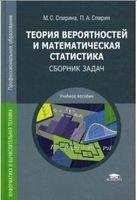 Теория вероятностей и математическая статистика. Сборник задач