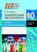 Химический эксперимент. Тетрадь для практических работ. 10-й класс