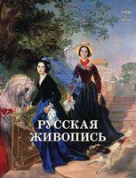 Русская живопись. 1800-1850 год