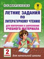 Летние задания по литературному чтению для повторения и закрепления учебного материала. 2 класс